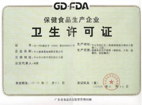 广东淘宝的食品流通许可证