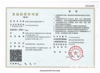 江西深圳办理食品流通证