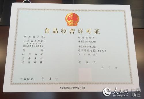 青海食品流通许可证负责人变更