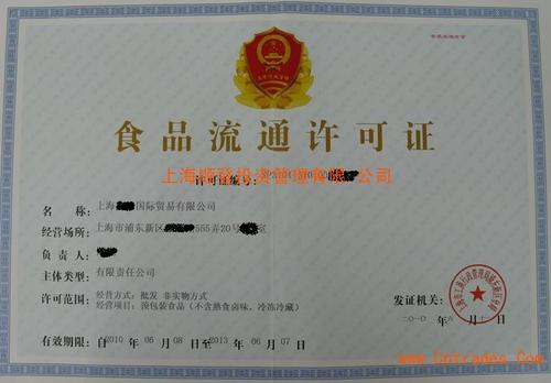 甘肃深圳食品流通许可证代办