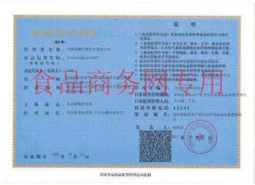 福建食品流通许可证到期换证
