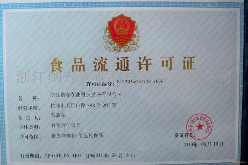 湖南食品流通许可证现场
