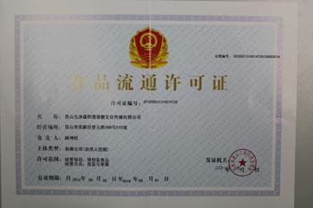 西藏食品流通许可证种类