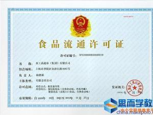 安徽深圳食品流通许可