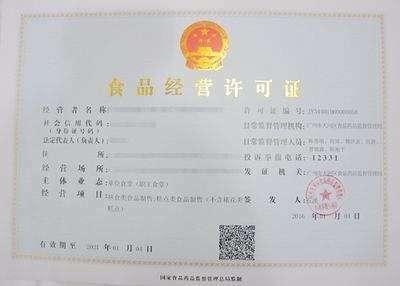 重庆取消食品流通许可证