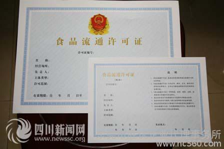 湖南带食品流通许可证的公司