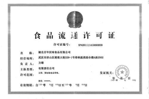 江西上海食品流通许可