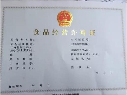 山东食品流通许可证种类