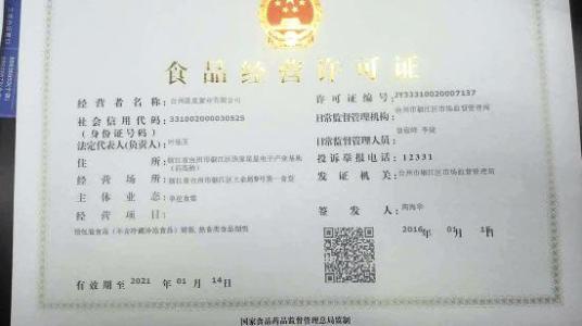 新疆食品流通许可证种类