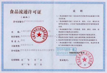 贵州深圳食品流通许可
