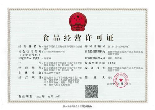 宁夏乳制品食品流通许可证