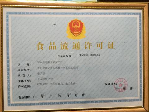 吉林取消食品流通许可证