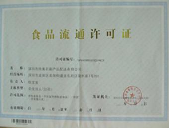 陕西带食品流通许可证的公司