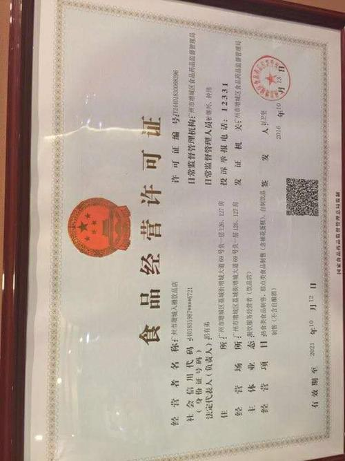 河南乳制品食品流通许可证