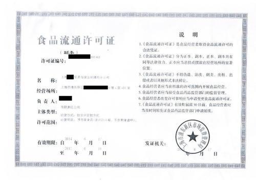 黑龙江办食品流通许可证需要哪些材料