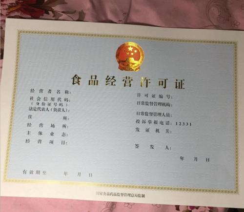 青海食品流通许可证真假