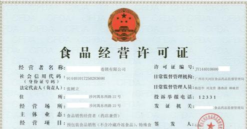 贵州申请食品流通证
