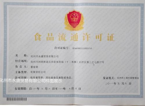 江西食品流通许可证考试