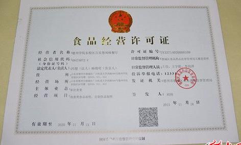 新疆上海怎么办食品流通许可证