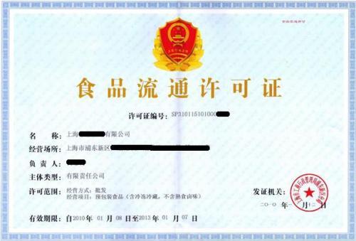 钓鱼岛上海代办食品流通许可证
