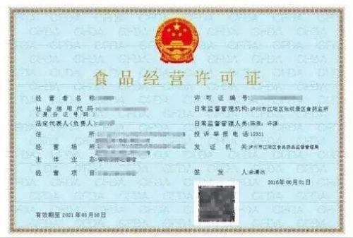 广东食品流通许可证现在叫