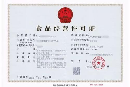 钓鱼岛食品经营和食品流通许可证