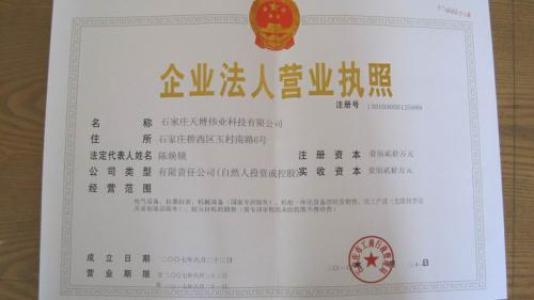 辽宁转让食品流通许可证
