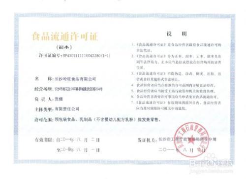 北京食品流通许可证现场