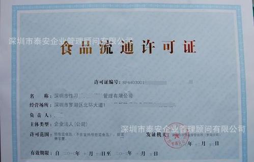 广东食品流通许可证材料