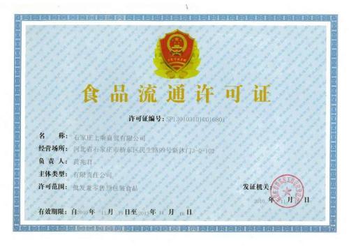 台湾转让食品流通许可证