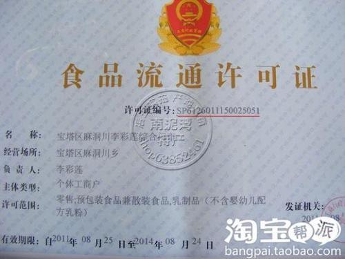 广东食品流通许可证现场