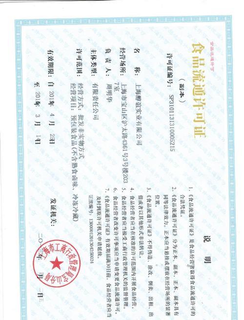 河北上海食品流通许可