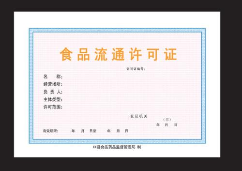 内蒙古带食品流通许可证的公司