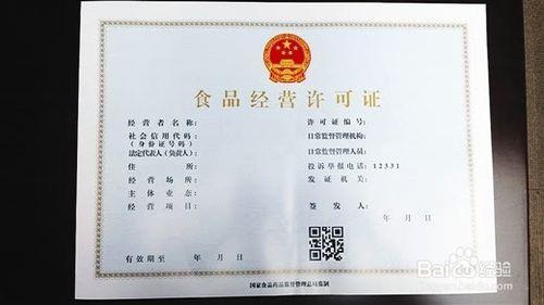 浙江办食品流通许可证需要哪些材料