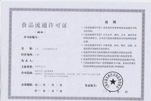 山东保健品食品流通许可证