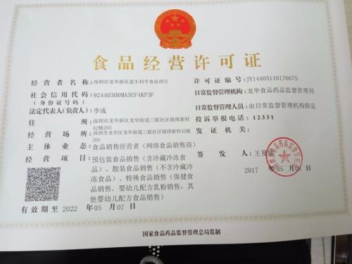 新疆保健品食品流通许可证