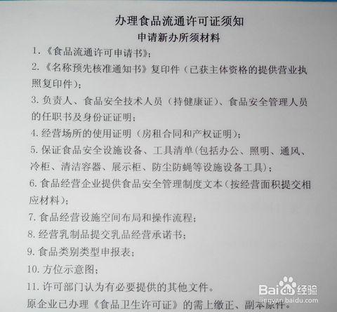 河南带食品流通许可证的公司