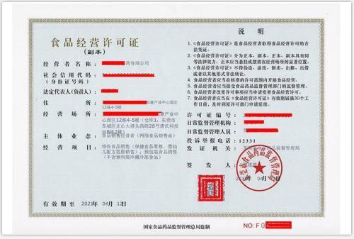 新疆重庆代办食品流通许可证