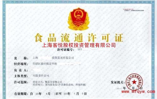 黑龙江食品流通许可证网站