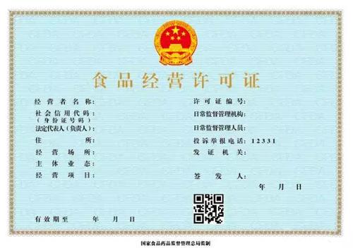 云南食品流通许可证网站