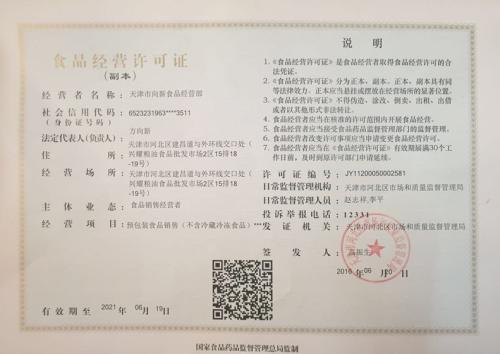 浙江上海代办食品流通许可证