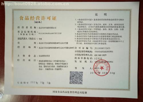 钓鱼岛北京食品流通许可证办理