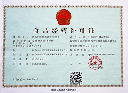 山东代办深圳食品流通许可证