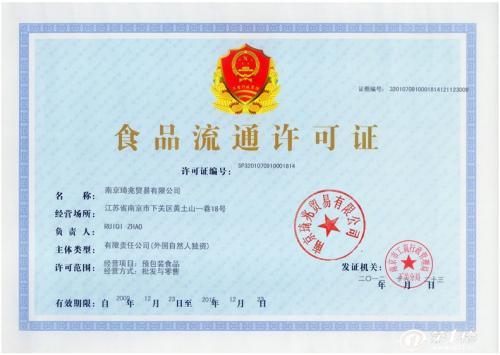 四川北京食品流通许可证代办
