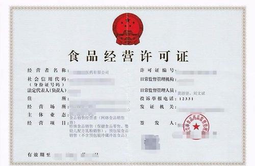 辽宁上海代办食品流通许可证