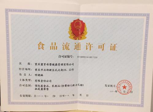 山西食品流通许可证材料
