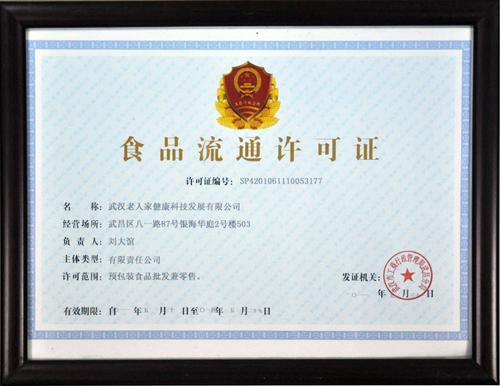 重庆食品经营和食品流通许可证