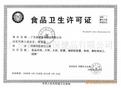 西藏食品流通可证