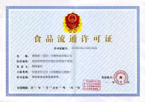 上海食品流通许可证步骤