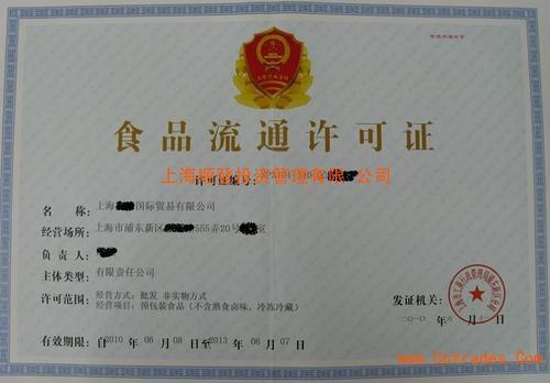 西藏食品流通证费用